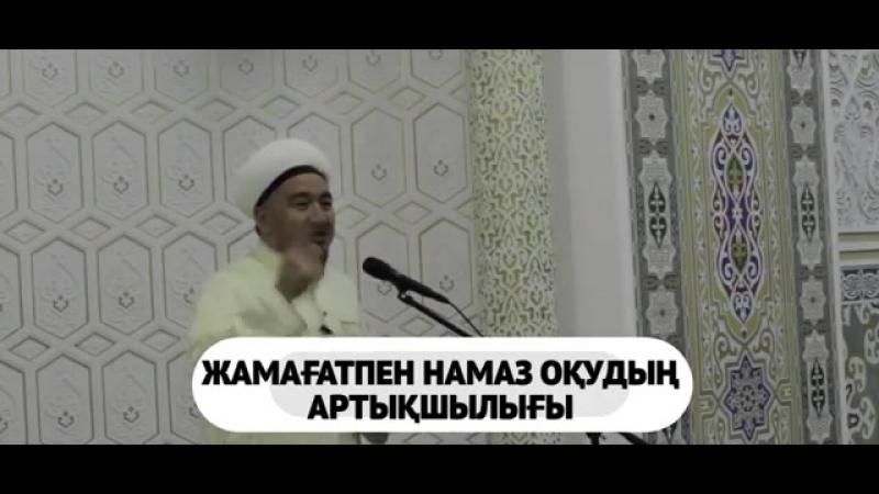 Жамағатпен намаз оқудың артықшылығы Қалижан Заңқоев