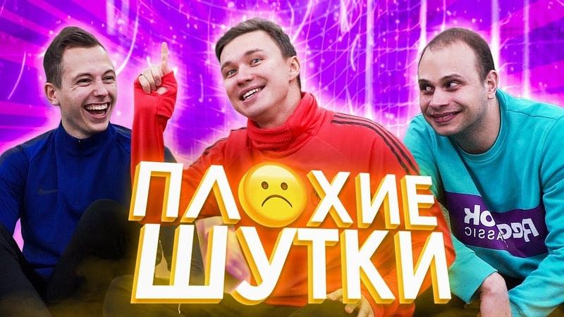 САМАЯ ЖЕСТКАЯ ШУТКА ПРО ЭВОНЕОНА плохие шутки ft. Спиряков