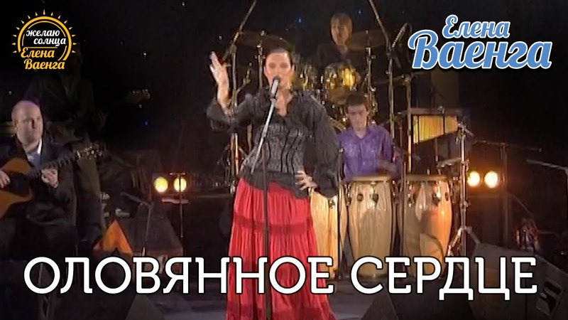 Елена Ваенга - Оловянное сердце - концерт Желаю солнца HD