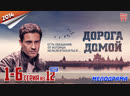 Дорога домой / HD 1080p / 2014 мелодрама. 1-6 серия из 12
