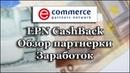 EPN CashBack - Лучше чем Летишоп? Обзор партнерки