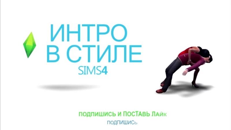 Sims4 ИНТРО