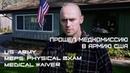Прошел медкомиссию в US Army. Как это было и чего ожидать. MEPS medical waiver.
