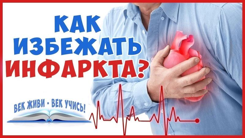 Инфаркт. ИНФАРКТ МИОКАРДА. Как не допустить инфаркт на 100% и как лечить. Здоровое Сердце.