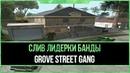 Слив лидерки Grove Street Gang на Absolute RP   Слепая админша