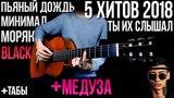 5 ХИТОВ 2018 на гитаре +МЕДУЗА и BLACK (+табы) +РОЗЫГРЫШ СТРУН fingerstyle