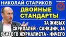 Николай Стариков о расколе Православия и визите лидера Северной Кореи в Россию 19.10.2018
