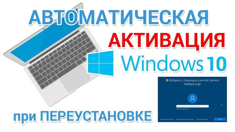 Windows 10 вечная лицензия легально