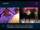 Настя Каменских и Гарик Харламов - А я милого узнаю по походке...