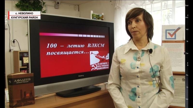 КРайТВ 26 09 2018 Кунгурское районное информационное агентство