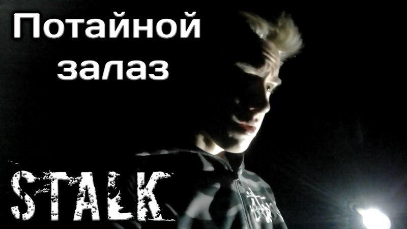 STALK / НАШЛИ ПОТАЙНОЙ ЗАЛАЗ / СКРЫТЫЙ 2 ЭТАЖ ЗАБРОШКИ / MR JAGGER