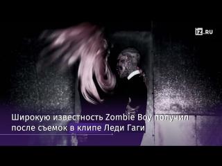 Zombie Boy из клипа Леди Гаги скончался в Канаде