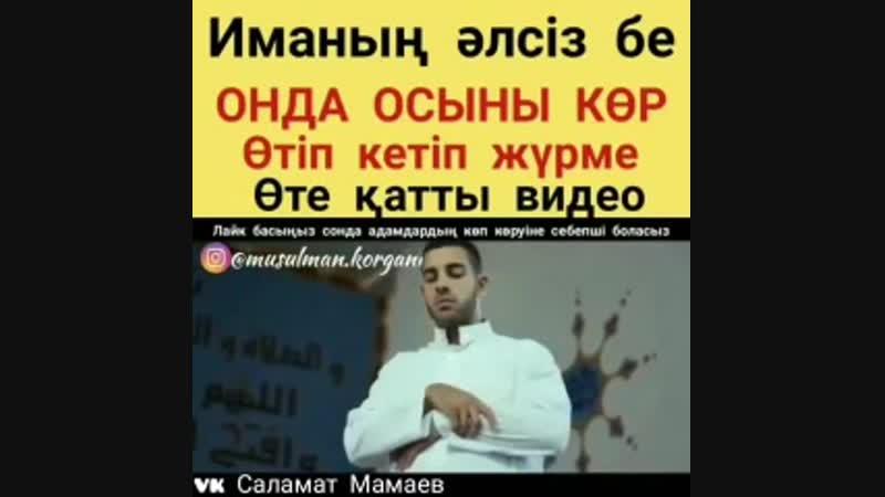 Иманың әлсізбе_ Онда осыны көр.240