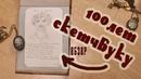 Скетчбук, которому более 100 лет [начало XX века, 1910-е года]