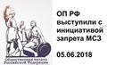 ОП РФ выступили за запрет МСЗ