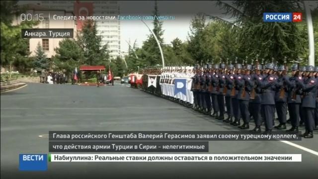 Новости на Россия 24 • Генштаб России: действия турецкой армии в Сирии нелегитимны