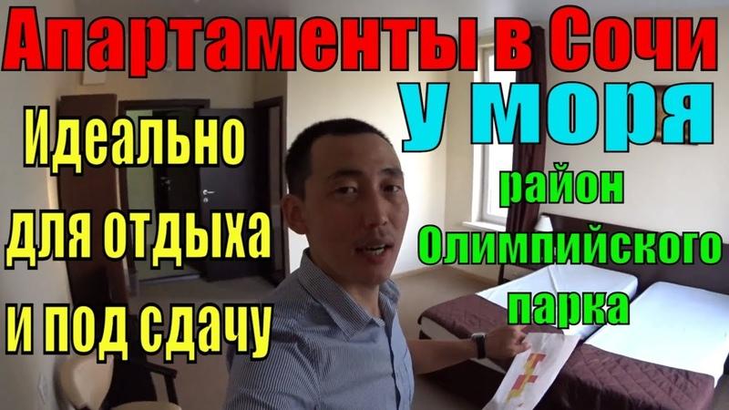 Недвижимость в Сочи Новостройки Сочи Купить апартаменты в Сочи ЖК Резиденция си сайд Часть 5