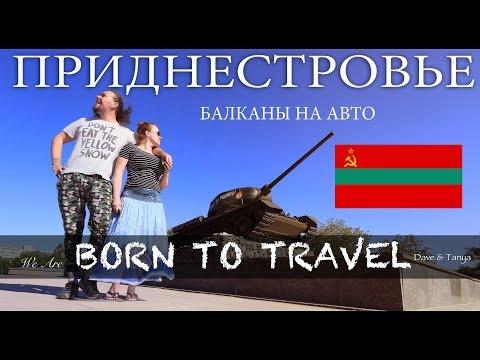 Приднестровье | Тирасполь | На авто по Балканам | Шинок Куманек | Путешествие на майские