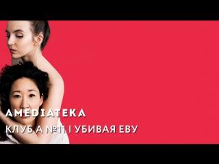 Егор Москвитин о сериале «Убивая Еву»