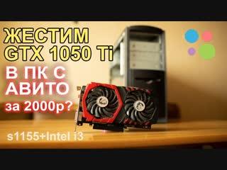 НостальжиПК Жестим GTX 1050 ti в ПК с Авито 2000р