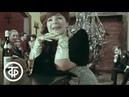 Кабачок 13 стульев . Серия 1. Новогодний (1969)