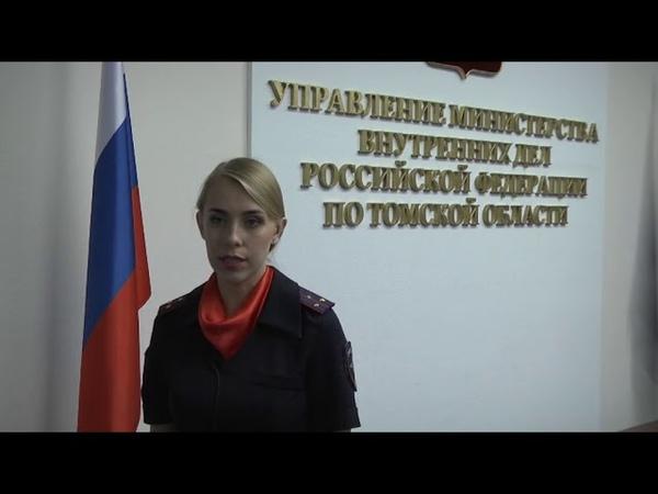 В Томской области возбуждено уголовное дело по фактам хищения более 700 тысяч рублей