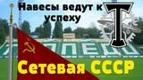 Сетевая CCCР - Торпедо Москва. Навесы ведут к успеху.