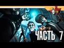 WE HAPPY FEW ♥ Прохождение на русском Часть 7