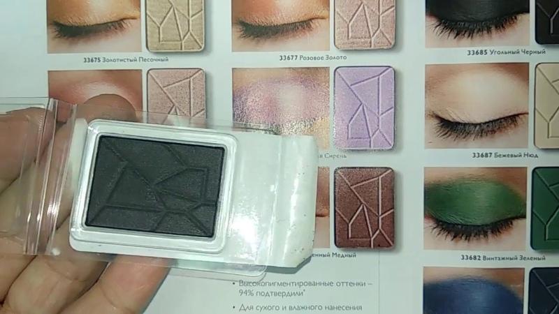 Свотчи Тени рефил для век , Румяна рефил Make up Pro , Праймер для век Oriflame
