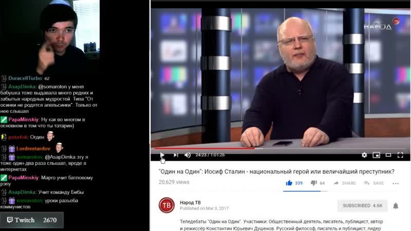 [Татарская Философия] Убермаргинал смотрит жаркие дебаты про Сталина с Крыловым