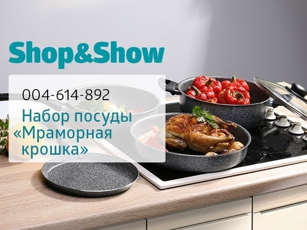 Набор посуды Мраморная крошка Shop Show Кухня