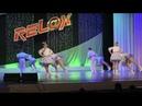 Порушка,Паранья! образцовый танцевальный коллектив ReL@X