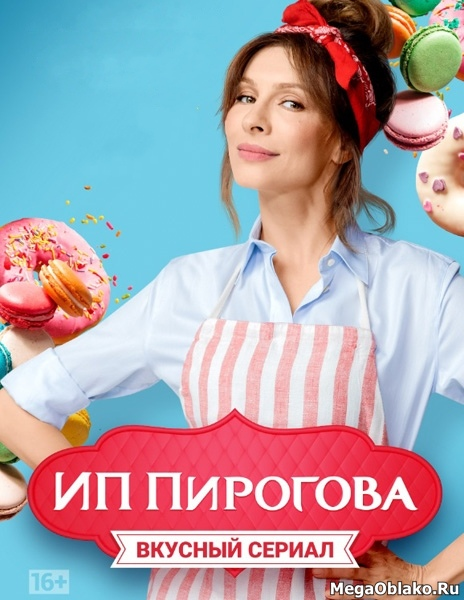 ИП Пирогова (1-20 серии из 20) / 2019 / РУ / WEB-DLRip + WEB-DL (720p) + (1080p)