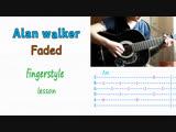 Alan walker - Faded НА ГИТАРЕ РАЗБОР ТАБЫ fingerstyle