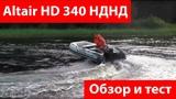 Лодка Altair HD 340 НДНД. Обзор и тест на воде