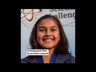 Гитанджали Рао - 12-летний ученый