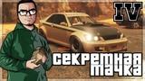 СЕКРЕТНАЯ ТАЧКА И БАЙКЕР КОЛЯН! (ПРОХОЖДЕНИЕ GTA IV #17)