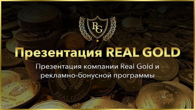 Real Gold - презентация компании | Real Gold - надёжный партнерский интернет бизнес