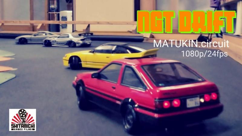 RC Drift マツキンサーキット ラジドリ ドリラジ