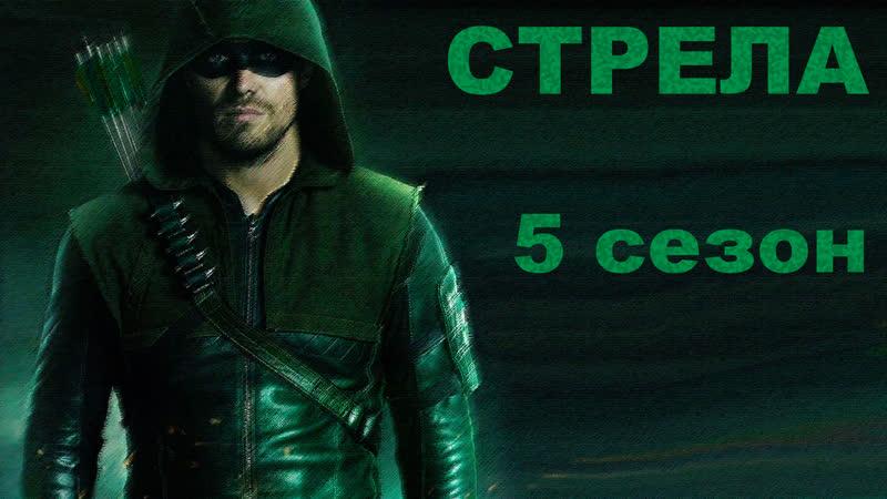 --S-T-P-e-Л-А 5 сезон 3 часть