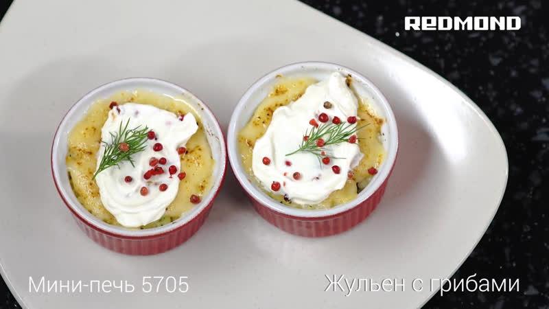 Жульен с грибами в мини-печи REDMOND RO-5705