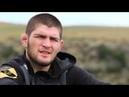 ХАБИБ НУРМАГОМЕДОВ ДОКУМЕНТАЛЬНЫЙ ФИЛЬМ | БОЕЦ UFC