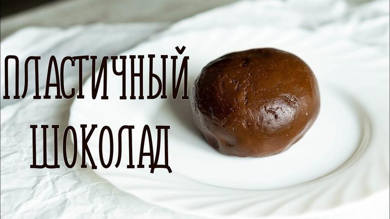 (vk.comlakomkavk) ПЛАСТИЧНЫЙ ШОКОЛАД. Шоколад для моделирования и лепки своими руками.