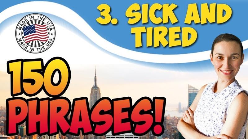 3 Sick and Tired - Достало 🇺🇸 150 английских фраз для разговора OK English