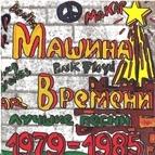 Машина Времени альбом Лучшие песни 1979-1985