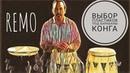 Drum Lessons (Remo Inc) - Выбор пластиков под барабаны конга. BKR