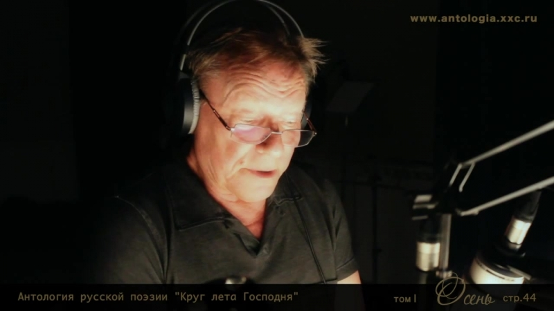 Сергей Шакуров читает стихотворение Михаила Лермонтова Осень