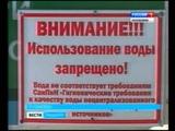 Родник в Рузаевке признан опасным для здоровья