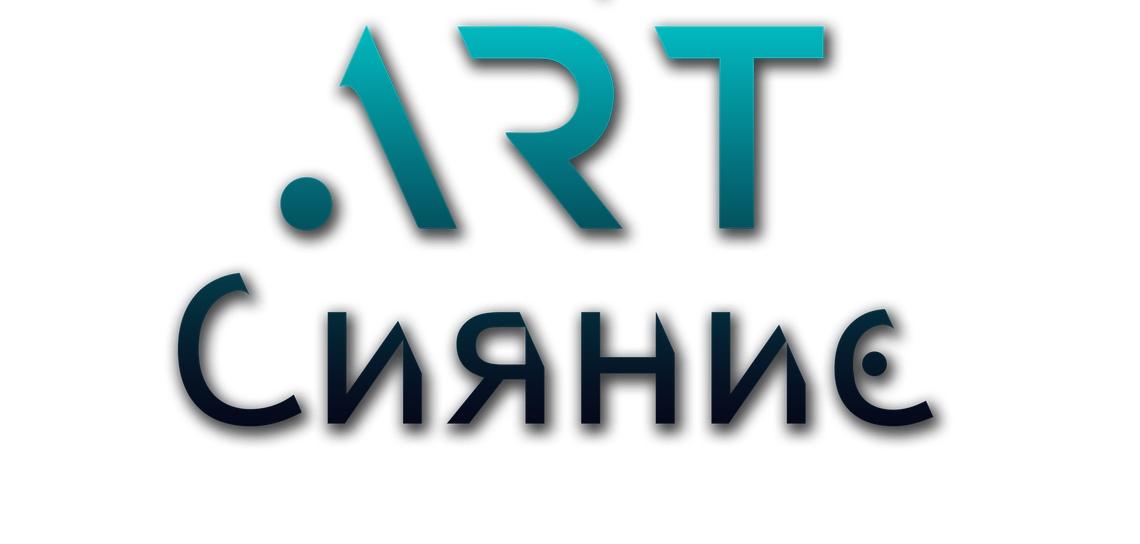 АРТ-Сияние Издательский Дом