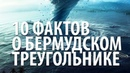 БЕРМУДСКИЙ ТРЕУГОЛЬНИК. 10 ФАКТОВ от Дианы
